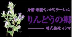 りんどうの郷|鳥取 米子のサービス付き高齢者向け住宅